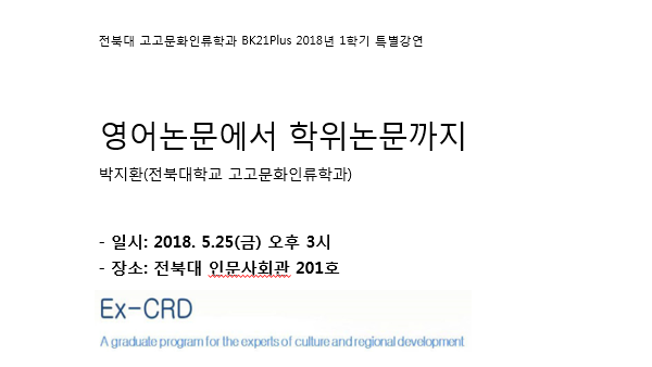2018년 1학기 특별강연.png
